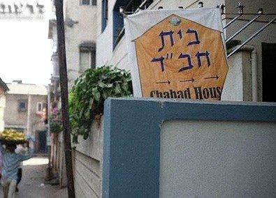 The Chabad House at Mumbai